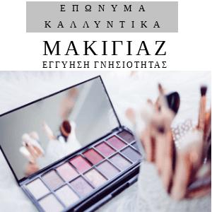 Μακιγιάζ με Επώνυμα Καλλυντικά | COZY